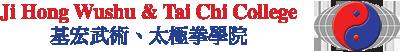 Ji Hong Wushu & Tai Chi College